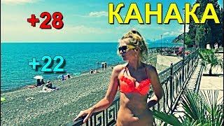 видео Канака, Крым, отзывы туристов о пансионатах и коттеджах курорта.