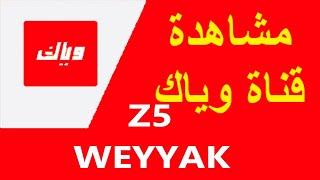 كيف يمكنك مشاهدة قناة وياك لمتابعة المسلسلات العربية والأجنبية المدبلجة والمترجمة