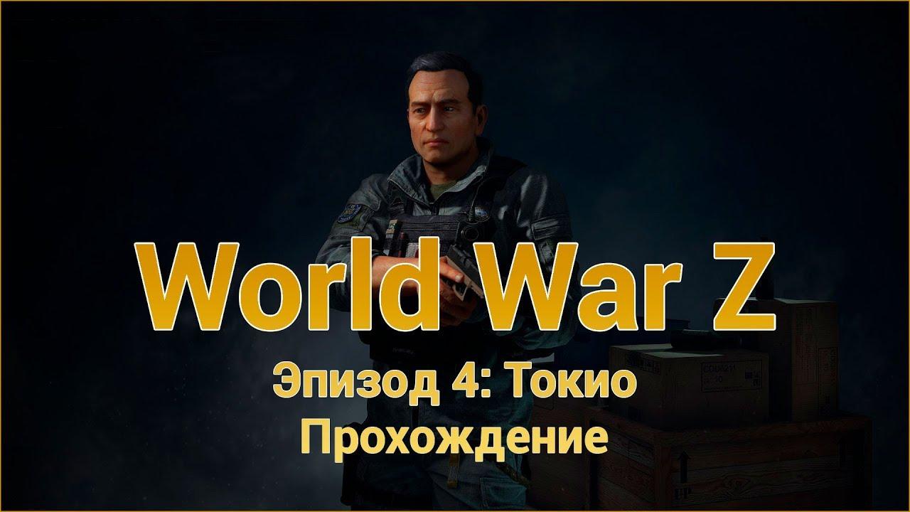 World War Z эпизод 4: Токио - Прохождение игры