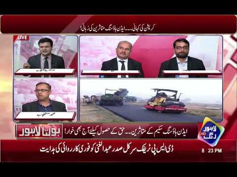 Bolta Lahore   Full Program   23 April 2018   Lahore Rang