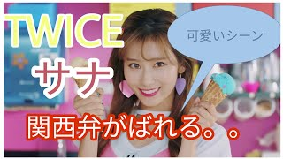 TWICE サナ関西弁がばれちゃう thumbnail