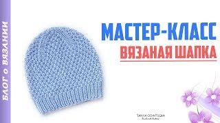 Мастер Класс: ВЯЗАНАЯ ШАПКА СПИЦАМИ Бини с Жемчужным узором | Как связать шапку | Вязание спицами