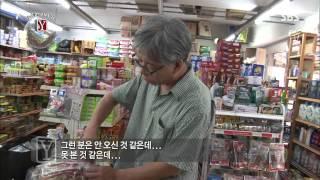 궁금한 이야기Y (김석훈, 허수경) 2013-08-30 #2(8)