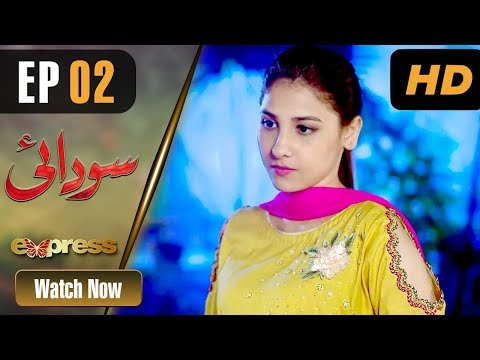Pakistani Drama | Sodai - Episode 2 | Express Entertainment Dramas | Hina Altaf, Asad Siddiqui