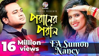 F A Sumon & Nancy - Poraner Poran - Lyrical Video | Soundtek