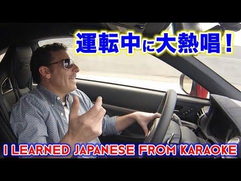 カラオケで日本語を覚えました!運転中に大熱唱!LEXUS RC Fで飛ばしながら一人でJ-POP歌う! I Learned Japanese From Karaoke and Cars!