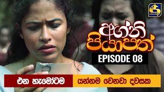 Agni Piyapath Episode 08 || අග්නි පියාපත්  ||  19th August 2020 Thumbnail