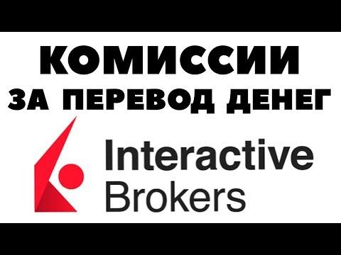 Комиссии за перевод денег к Interactive Brokers. Как выгодно переводить деньги по SWIFT?