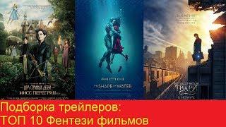 Подборка трейлеров: ТОП 10 Фентези фильмов