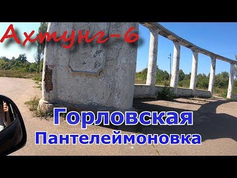 Горловская Пантелеймоновка.Ахтунг-6...