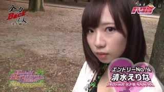 2015年11月5日放送つんつべ♂バク音#167 第10回バクNEWクイーンコンテス...