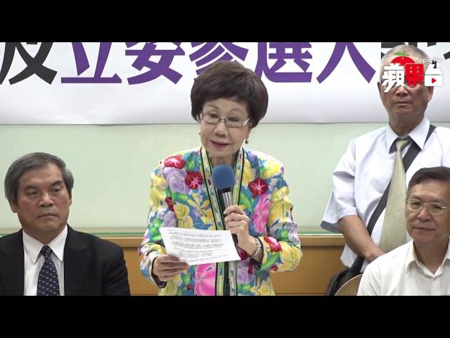 【LIVE】喜樂島推薦總統候選人呂秀蓮記者會 | 蘋果Live