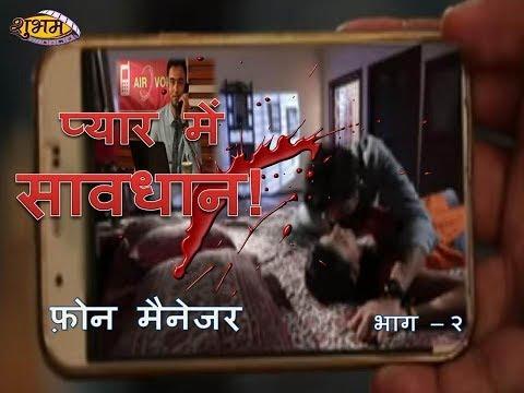 Pyar Mein Savdhan | Episode - 2 | Phone Manager - Part 2