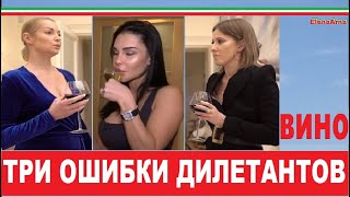 Как пьют вино итальянские синьоры. № 164