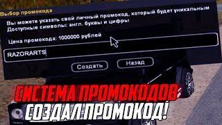 GTA CRMP | AMAZING RP - НОВАЯ СИСТЕМА ПРОМОКОДОВ, СОЗДАЛ СВОЙ ПРОМОКОД!