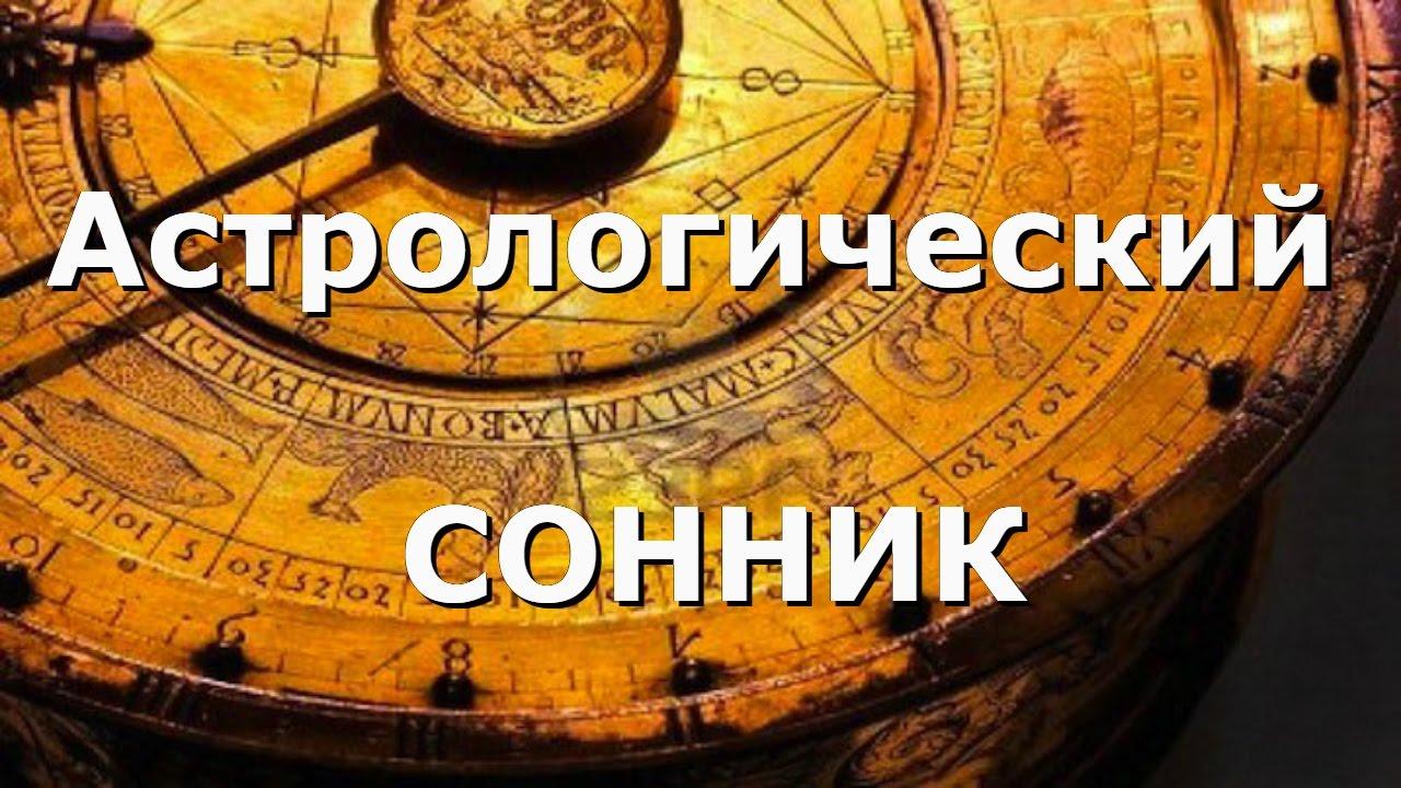 Приснилось ОТСТАТЬ ОТ ПОЕЗДА – Астрологический СОННИК