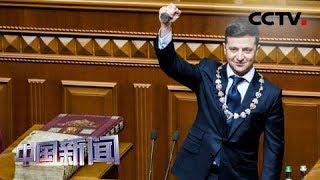 [中国新闻] 乌克兰总统泽连斯基签署命令解散议会 新一届议会选举提前到7月21日举行 | CCTV中文国际