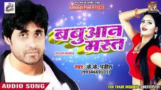 K.K.Pandit का 2018 का सबसे हिट गाना बबुआन मस्त Babuaan Mast Latest Bhojpuri SOngs 2018