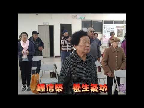 108/12/11  體適能運動&養生氣功