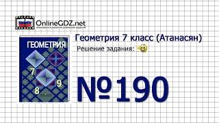 Задание № 190 — Геометрия 7 класс (Атанасян)