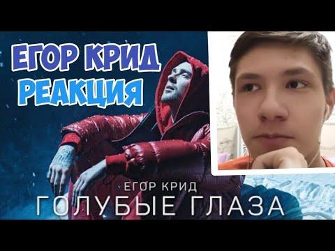 Егор Крид - Голубые глаза (Премьера клипа, 2020) OST (НЕ)идеальный мужчина | Реакция | PasHa