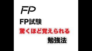 【FP試験 驚くほど覚えられる勉強法】ファイナンシャルプランナー FP