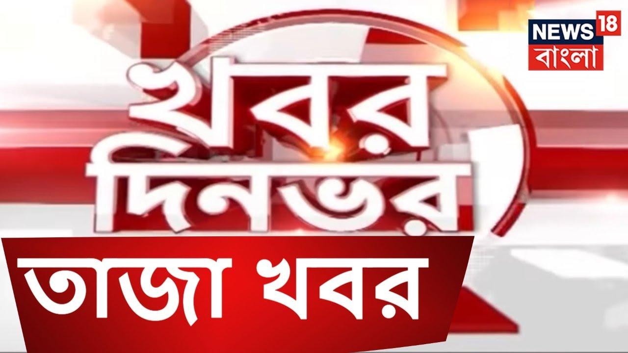 সকালের তাজা খবর  ।  MORNING BENGALI NEWS | NOV 4, 2018