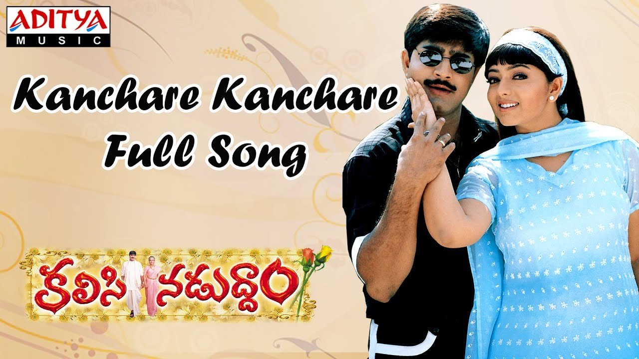 Kanchare Kanchare Full Song Kalasi Naduddam Movie Srikanth Soundarya Youtube