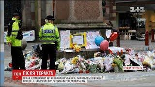 Велика Британія розкритикувала США через виток інформації про манчестерський теракт
