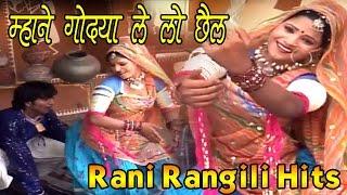 Download Rajasthani Song 2017 - म्हाने गोद्या ले लो छैल  - Mhane Godya Le Lo Chail - Rani Rangili MP3 song and Music Video