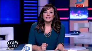 كلام تانى| الإعلامية رشا نبيل تطلق مبادرة يلا نصنع للتقدم بالإقتصاد المصرى