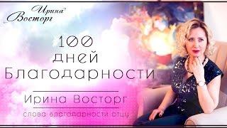 Ирина Восторг слова благодарности отцу  Проект 100 дней благодарности  3я неделя видео 2