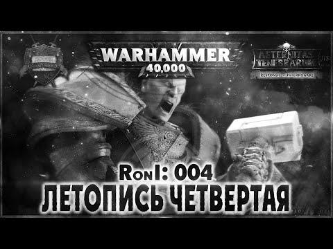Летопись четвертая - Speciali Liber: Responsis on Interrogare [AofT] Warhammer 40000