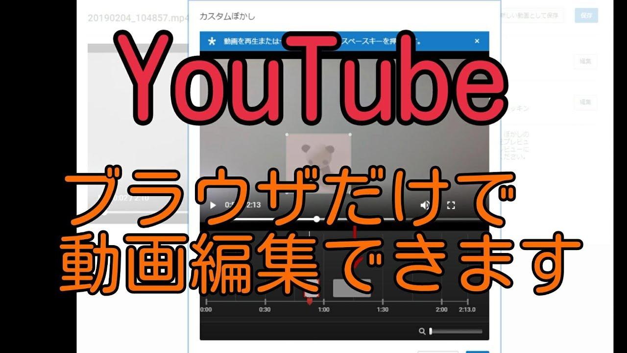 YouTube ブラウザだけで簡単に動画編集 自動追尾ぼかしも可能