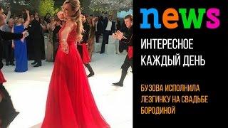 Бузова исполнила лезгинку на свадьбе Бородиной