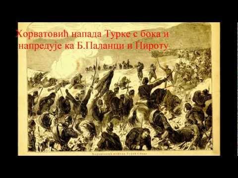Oslobodjenje Srbije od Turaka u ratovima 1876.78.god..wmv