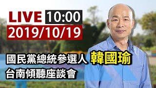 【完整公開】LIVE 國民黨總統參選人韓國瑜 台南傾聽座談會