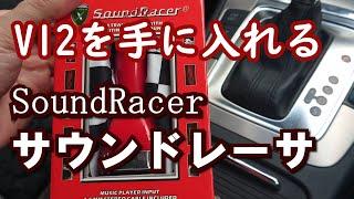 サウンドレーサー SoundRacerを試します。 シガーソケット電源から、エンジンのパルスを拾い、アクセルレスポンスに同調したエグゾーストサウンドをFMラジオに飛ばして音 ...