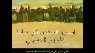 بالفيديو.. تعامل القوات السعودية مع الأسرى العراقيين في حرب الخليج الثانية - صحيفة صدى الالكترونية