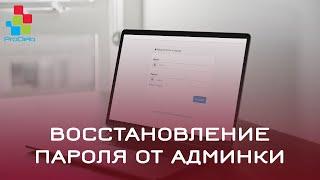 видео Как восстановить доступ к админпанели joomla 3x или 2 5 если вас взломали