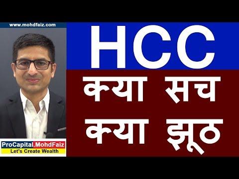 HCC - क्या सच , क्या झूठ !!