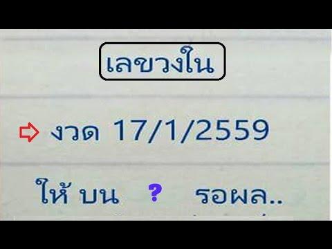 มาแล้ว 3ตัวตรง เลขวงใน งวดวันที่ 17/01/59 ()
