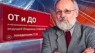 """""""От и до"""". Информационно-аналитическая программа (эфир 15.10.2018)"""