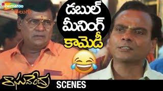 LB Sriram & Kota Srinivas Rao Double Meaning Comedy | Raghavendra Movie Scenes | Prabhas | Anshu