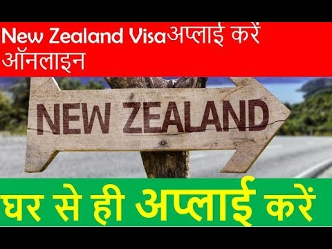 How To Apply New Zealand Tourist Visa | New Zealand Visitor Visa Guide
