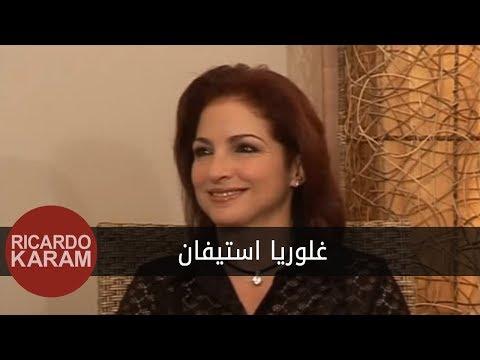 Wara'a Al Woojooh - Gloria Estefan   وراء الوجوه - غلوريا استيفان