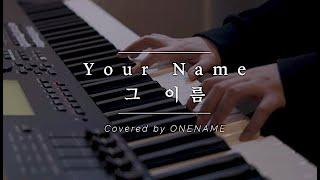 Your Name (그 이름) by 원네임(ONENAME) CCM 피아노 연주