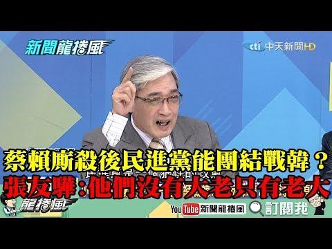 【精彩】蔡賴廝殺後能團結戰韓? 張友驊:他們沒有大老只有老大!