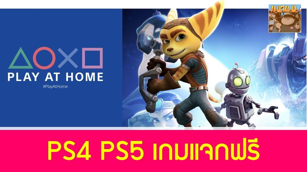 เกมฟรี PS4 PS5 Ratchet and Clank กดรับด่วน