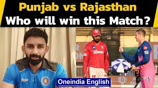 KXIP vs RR, IPL 2020 : Raiphi Gomez excited for Rajasthan and Punjab must win match | Oneindia News
